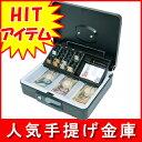 エンゲルス (Engels) 硬貨・お札を種類ごとに分けて入れる 手提げ金庫 ES-8000