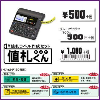 CASIO(カシオ) ラベルプリンター(ラベルシール作成) PC値札ラベル作成ソフト・テープカートリッジ付き「値札くん」