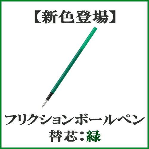 フリクションボール多色タイプ専用 0.5mm替芯 【緑インク】