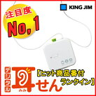 【新商品】KINGJIM(キングジム)環境騒音だけカット!『デジタル耳せん(MM1000)』集中力UP