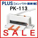 コンパクト裁断機 PK-113(PK113) 裁断機、 A3裁断可能 【smtb-f】