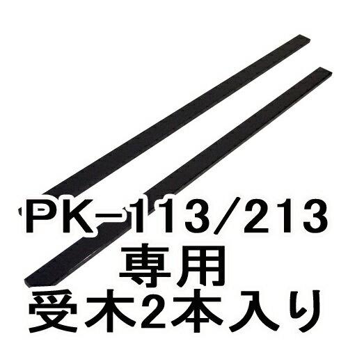 PK-113・PK-213専用受木 PK-113U 26-312 2本入り 【コンパクト裁断機 PK-113(PK113) 専用】