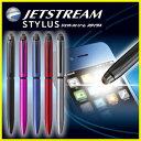 三菱鉛筆 ジェットストリーム スタイラス タッチペン(3色ボールペン) SXE3T-1800-05 【各色】新色登場!