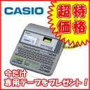 【送料無料さらにプレゼント付】カシオ計算機 手書きネームランド KL-T70