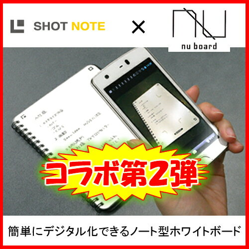 《送料無料★》第二弾!KING JIM(キングジム) SHOT NOTE(ショットノート)×NUboard(ヌーボード) A5サイズ スマホでデジタル化 NSIPM3BK08