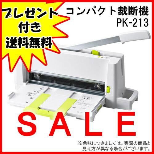 【プレゼント付き】コンパクト裁断機 PK-213(PK213) 裁断機 A3をA4に パワーアシスト機能・安全設計 (PK-113の後継) 26-366【smtb-f】