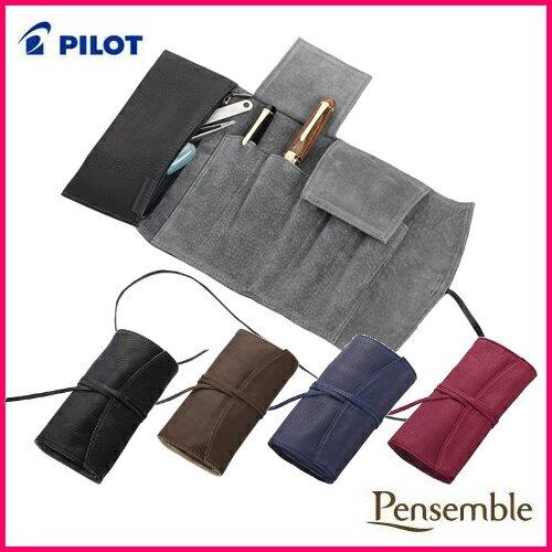 【新色登場!!】パイロット(PILOT) ファスナーペンケース Pensemble(ペンサンブル) PSRF5-01-B/ PSRF5-01-BN/PSRF5-01-L/PSRF5-01-WR 各色