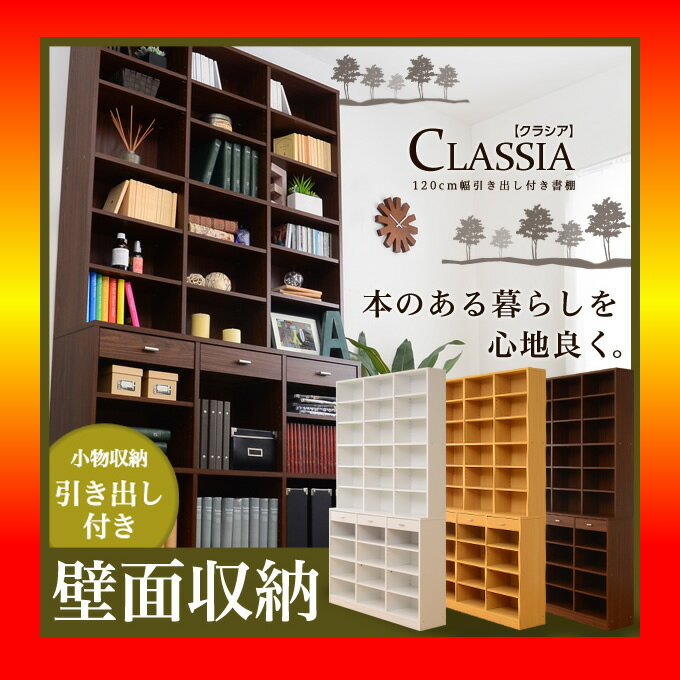 【S】収納力抜群!120cm幅引き出し付きハイタイプ本棚【-Classia-クラシア】