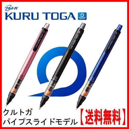 【送料無料】三菱鉛筆 uni シャープペン クルトガ(KURU TOGA) M5-452 1P パイプスライドモデル 0.5mm 各色(ブラック・ブルー・ピンク)