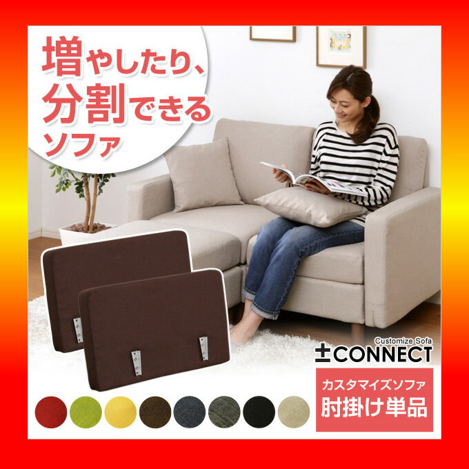 【S】カスタマイズソファ【-Connect-コネクト】(肘掛けパーツ)※オプション