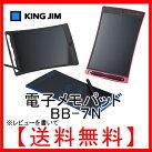【送料無料】キングジム(KINGJIM)電子メモパッドブギーボードBoogieBoardJOTBB-7各色(クロ/アオ/ピンク)