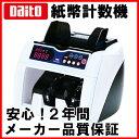 【送料無料】ダイト(Daito)小型紙幣計数機 DN-600A(DN600の後継品です)【smtb-f】