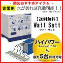 非常用!スマホ・タブレットPCなどモバイル機器を最大5台充電可能。「WattSatt(ワットサット)」【藤倉ゴム工業】 EMB-280-5P