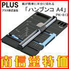【プラス】スライドカッターハンブンコPK-813A4