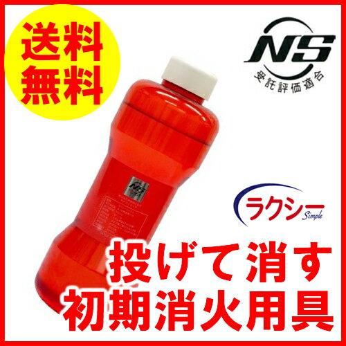 日本フライヤープロテクト 投てきタイプ 初期消火用具 「ラクシー シンプル」 日本消防検定協会 品質評価品