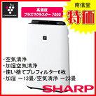 シャープ(SHARP)加湿空気清浄機ホワイト系[空気清浄〜23畳/加湿〜13畳][高濃度プラズマクラスター70000][ウイルス][脱臭][静電][スピード吸塵][花粉][ニオイ][加湿][清浄][使い捨てプレフィルター6枚付]