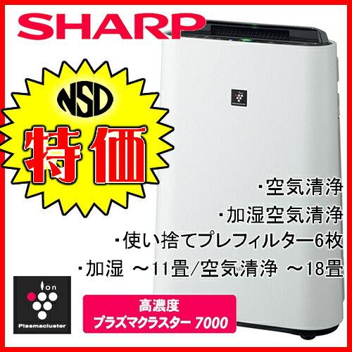 シャープ(SHARP)加湿空気清浄機ホワイト系 [空気清浄〜18畳/加湿〜11畳][高濃度プラズマクラスター70000][ウイルス][脱臭][静電][スピード吸塵][花粉][ニオイ][加湿][清浄][使い捨てプレフィルター6枚付]