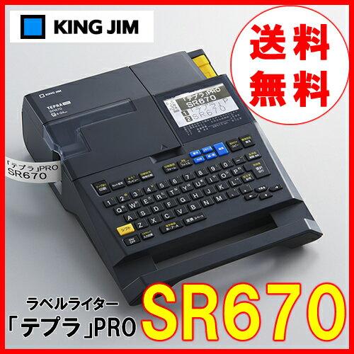 KINGJIM(キングジム)TEPRA PRO テプラPRO本体 SR670【smtb-f】