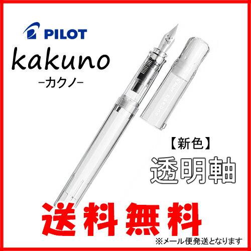 【ロングヒット シンプル万年筆】パイロット(PILOT)  万年筆 カクノ(kakuno) 新軸【透明軸】 各ペン先種