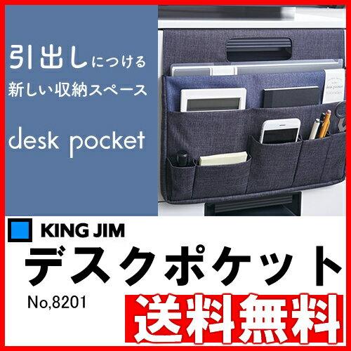 【送料無料】KINGJIM(キングジム) 「デスクポケット」 ブラック デスクの引き出し前板取付け オフィス整理用品