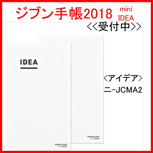 【送料無料♪2018年用好評販売中★】コクヨ ジブン手帳2018用 アイデア(IDEA・2冊パック) mini(B6スリム)サイズ ニ-JCMA2