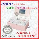 【送料無料】KINGJIM(キングジム)TEPRA PRO ガーリーテプラPRO本体 SR-GL1 ピンク