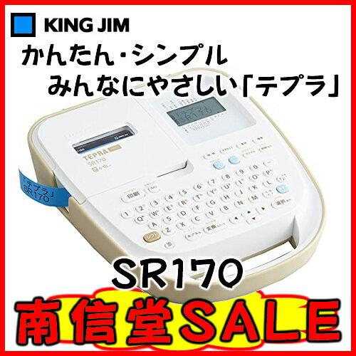 最安値♪KINGJIM(キングジム)TEPRA PRO テプラPRO本体 SR170 (オートカッター機能付)《みんなにやさしいかんたん「テプラ」》
