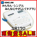 KINGJIM(キングジム)TEPRA PRO テプラPRO本体 SR170 (オートカッター機能付)【みんなにやさしいかんたん「テプラ」】