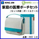 KINGJIM(キングジム)スキットマン家庭の医療ポーチセット2833シロ(白ホワイト)(No.2833シロ)