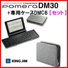 【セット販売】KINGJIM(キングジム)デジタルメモPOMERA(ポメラ)本体DM30+専用ケースDMC6