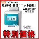 特価!!【送料無料】マックス株式会社(MAX)タイムレコーダーER-80S2CシリーズER-80S2CW(ER90189)電波時計受信ユニット標準装備!