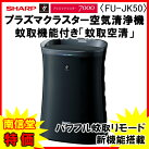 シャープ(SHARP)プラズマクラスター空気清浄機「蚊取空清」FU-JK50(FU-GK50の後継)FU-JK50-B
