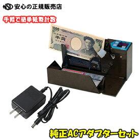 【電池・ACアダプター付き♪すぐに使えます】エンゲルスAD-100-02 バッチ機能付き 紙幣計算機 ハンディーカウンター 2WAY電源で電池・ACアダプターどちらでもOK!