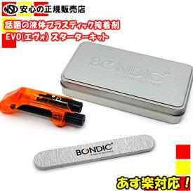 《あす楽対応★大人気接着剤♪》 液体プラスチック接着剤 BONDIC EVO(ボンディック エヴォ) スターターキット BD-SKEJ ピストル型グリップ 《Spirit of Wonder》