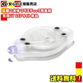 《送料無料》BONDIC(ボンディック) 液体プラスチック接着剤 UV LEDライト BD-ULE《オリエント・エンタープライズ》