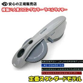 【キャッシュレス5%還元】ダイモ[DYMO]テープライター 本体M-1595 グレー