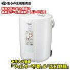 【キャッシュレス5%還元】象印マホービンスチーム式加湿器EE-RP50-WA(EE-RN50-WAの後継品)(754991)