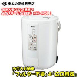【キャッシュレス5%還元】【平日・即日出荷】象印マホービン スチーム式加湿器 EE-RP50-WA(EE-RN50-WAの後継品)(754991)