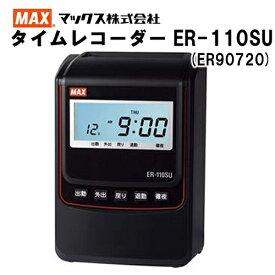 ■人気■マックス株式会社(MAX) タイムレコーダー ER-110Sシリーズ ER-110SU本体(ER90720) ブラック 《ER-110S5C(ER90172)の後継》