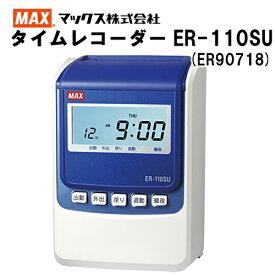 ■売れ筋NO.1■マックス株式会社(MAX) タイムレコーダー ER-110Sシリーズ ER-110SU本体(ER90718) ホワイト&ブルー 《ER-110S5C(ER90165)の後継》