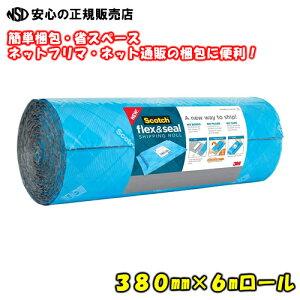 《3M(スリーエム)》 梱包の手間・スペースを軽減! スコッチ フレックス & シール 梱包ロール FS-1520 (380mmx6m)