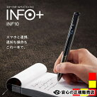 KINGJIM(キングジム)スマホと連携(通知&操作)「インフォ(INFO+)」INF10