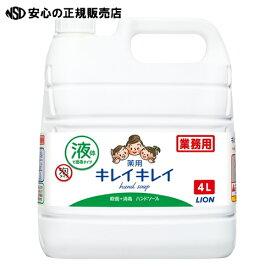 【在庫あり♪】ライオン キレイキレイ 薬用ハンドソープ 詰替え 4L