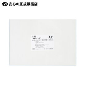 プラス カードケース ハード PC-202C A2
