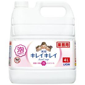 【在庫あり!】ライオン *キレイキレイ薬用泡ハンドソープ 詰替え 4L