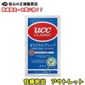 【在庫一掃特価♪】数量限定! UCC UCCレギュラー珈琲オリジナルブレンド200g アウトレット価格
