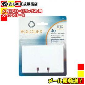 【メール便発送♪】 ローロデックス スペアスリーブ IBC20 40枚 (IRBC400Xに使用頂けます)