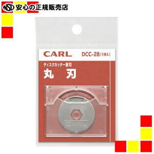 CARL(カール事務器) ディスクカッター替え刃 DCC-28 (K-28後継商品)