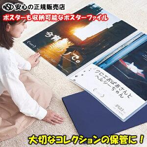 【2冊セット】(キングジム) ポスターファイル B2サイズ(紙ケース付) ネイビー No.3184