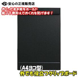 《KINGJIM(キングジム)》 クリップボード magflap マグフラップ No,5085 A4ヨコ型 クロ(黒)